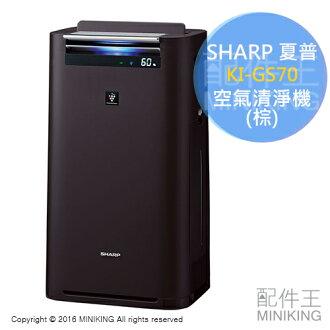 【配件王】日本代購 一年保 附中說 SHARP 夏普 KI-GS70 加濕 空氣清淨機 棕 31畳 另 KI-FX75