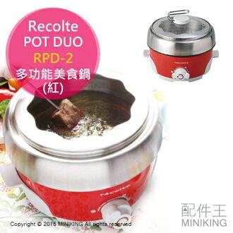 【配件王】日本代購 租屋住校 Recolte POT DUO RPD-2 紅 多功能美食鍋 電鍋