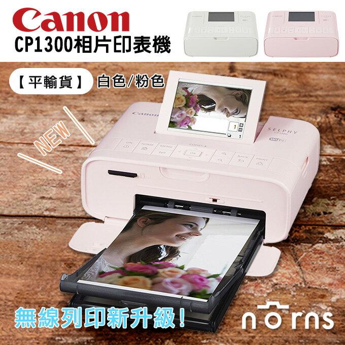 Canon SELPHY CP1300相片印表機 白/ 粉 - Norns WIFI無線列印 熱昇華 小型印相機 平輸貨保固一年