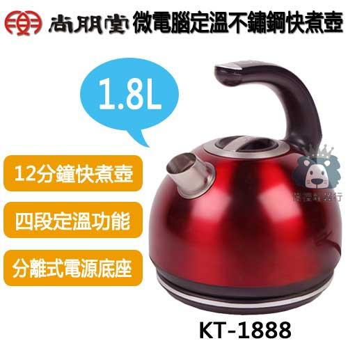 尚朋堂1.8L快煮壺.微電腦分離式KT-1888四段定溫40,60,70,85度 鳴音提示