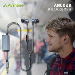 Avantree 入耳式線控耳機 【ANC029】 HiFi 立體聲 降噪 新風尚潮流
