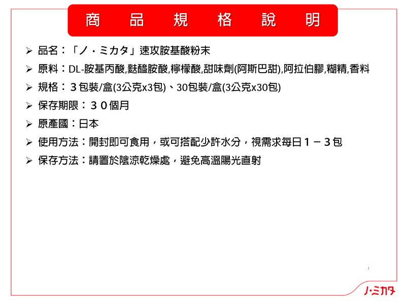 【橘町五丁目】日本ajinomoto 速攻胺基酸粉末 ★跑趴聚餐、加班熬夜隨身必備 4