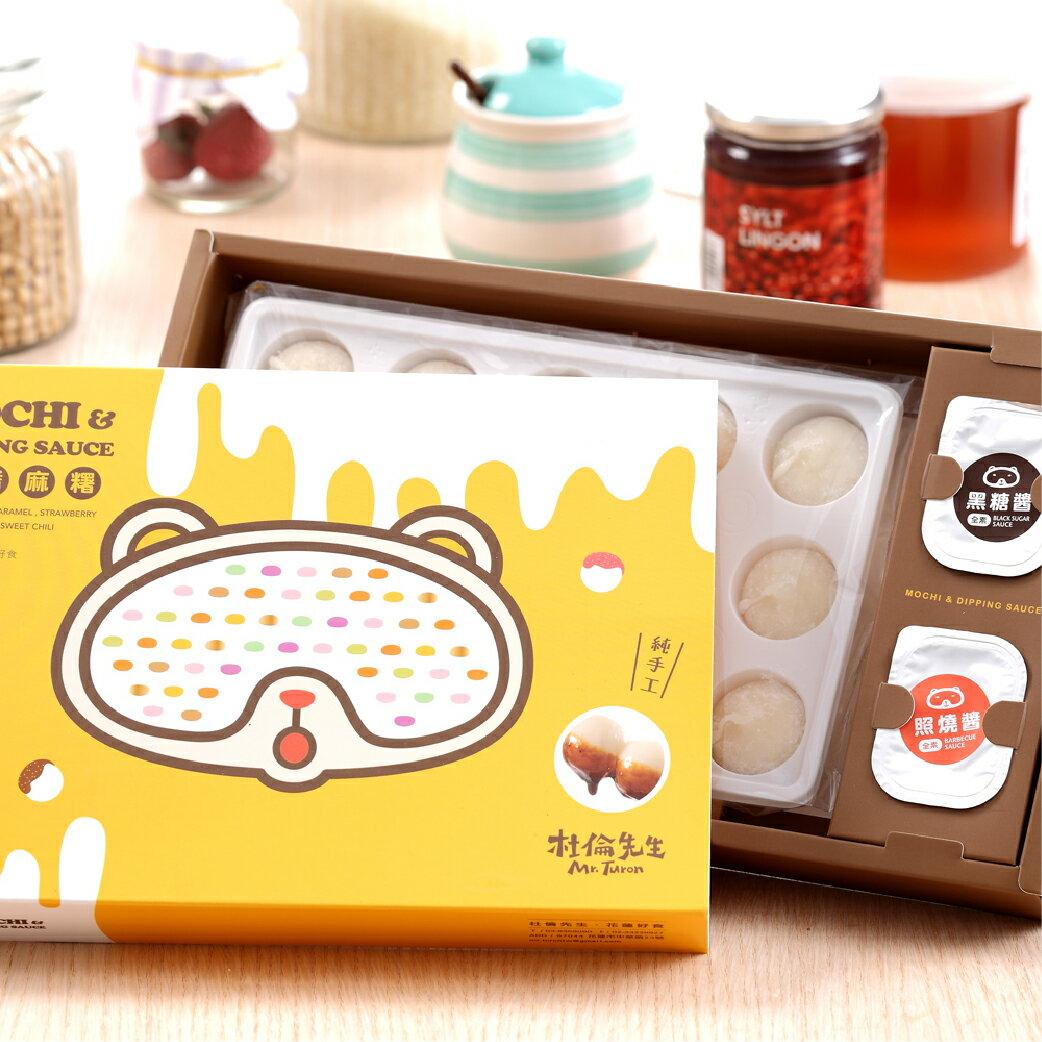 杜倫先生 - 沾醬麻糬 15顆 / 盒 1
