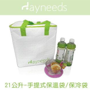 【dayneeds】21L保溫袋保冷袋保溫袋手提式保溫袋-30X23X31公分