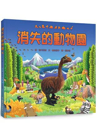 消失的動物園 二版