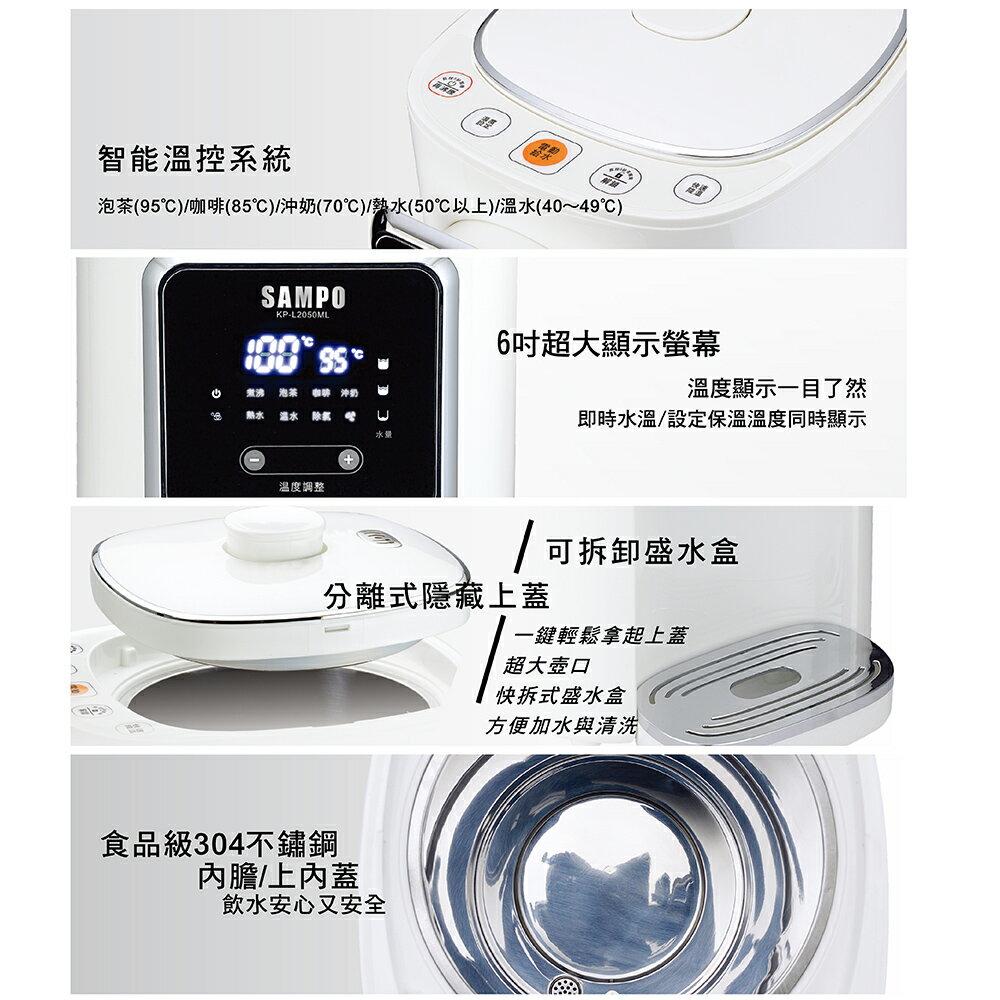 聲寶5公升智能溫控熱水瓶KP-L2050ML