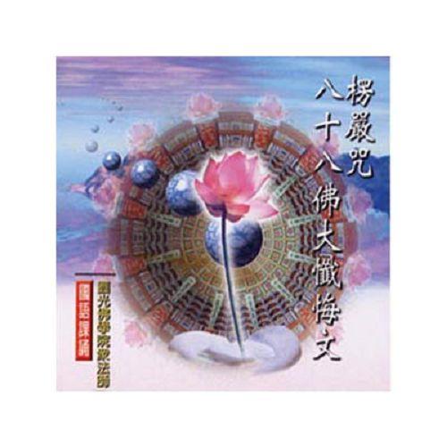 ~超取299 ~88011~楞嚴咒.八十八佛大懺悔文CD