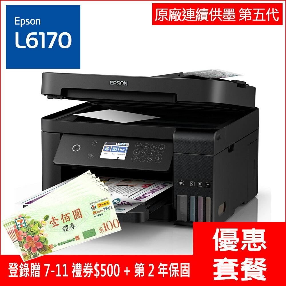 【滿3千10%回饋】EPSON L6170 高速網路Wi-Fi複合機 自動雙面列印 連續供墨噴墨印表機(原廠保固‧內附隨機原廠墨水1組)