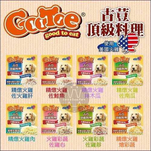 +貓狗樂園+ GOOTOE 古荳頂級料理狗餐盒。火雞肉系列。100g $30--1入
