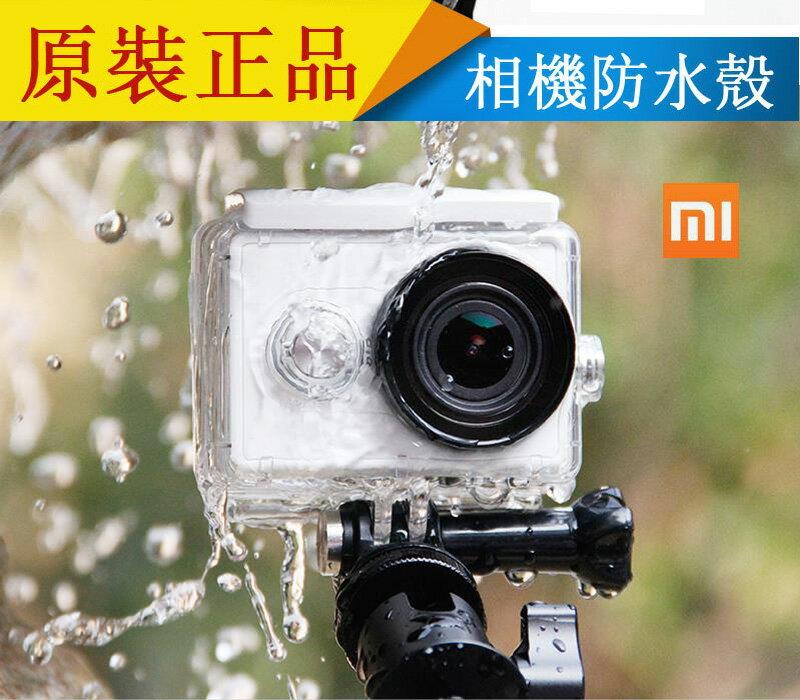 [BEEBUY]原裝正品 小蟻防水殼 小米運動相機/小蟻運動相機配件 防水罩 保護邊框