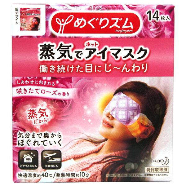 餅之鋪食品暢貨中心:花王14枚溫感蒸氣眼罩-玫瑰香味140g盒