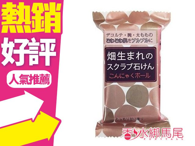 Pelican 沛麗康 畑生蒟蒻去角質沐浴香皂 110g 日本製◐香水綁馬尾◐