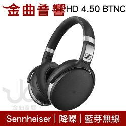 SENNHEISER 聲海塞爾 HD4.50BTNC 藍牙降噪耳機 | 金曲音響
