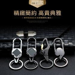【A-HUNG】車用電鍍鑰匙扣 鑰匙圈 鑰匙環 門鑰匙 汽車鑰匙 機車鑰匙 金屬圈 鑰匙牌 鎖匙扣