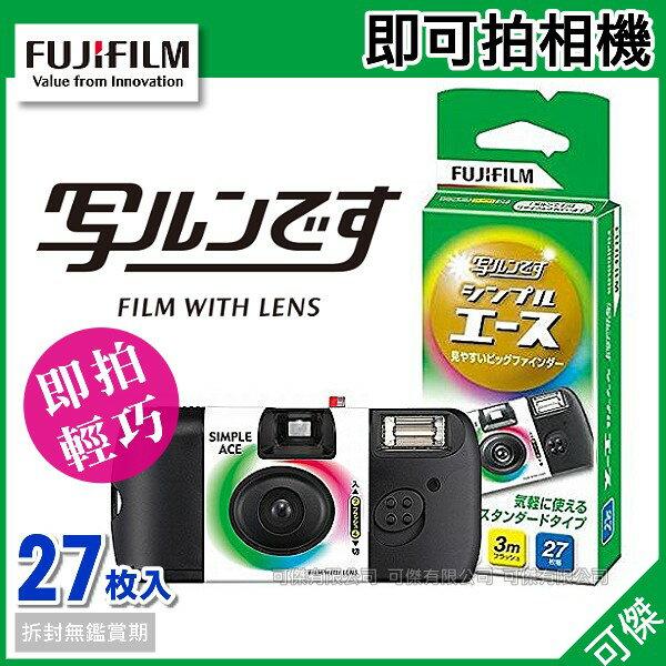 周年慶特價 FUJIFILM 富士 QuickSnap 即可拍 27枚 傻瓜相機 底片相機 LOMO 135底片