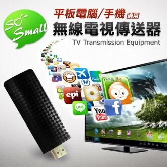 [晨新3C]手機、平板HDMI無線傳輸電視棒