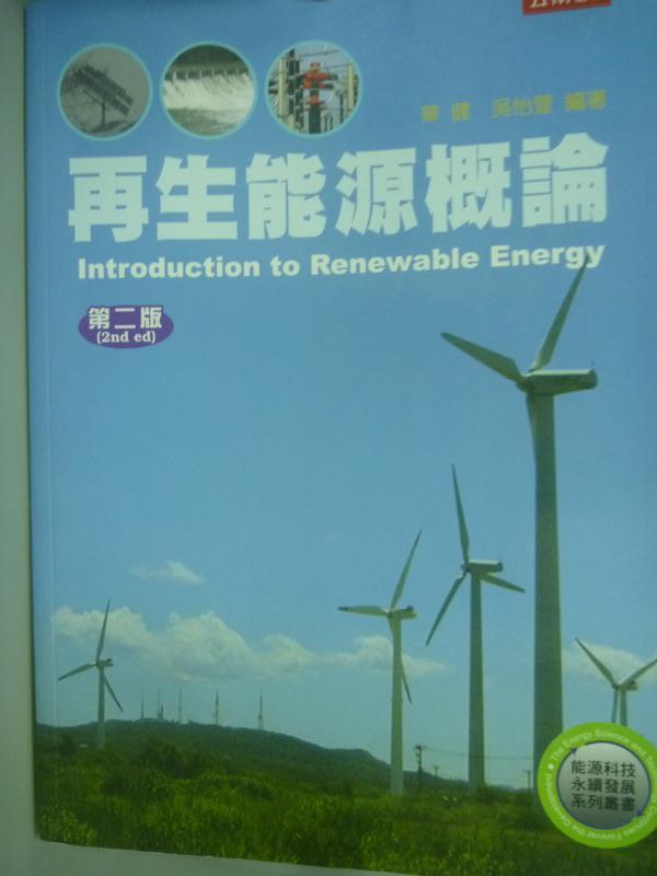 【書寶二手書T1/大學理工醫_YEV】再生能源概論2/e_華健, 吳怡萱