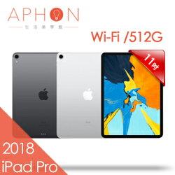 【Aphon生活美學館】Apple iPad Pro Wi-Fi 512GB 11吋 平板電腦(2018)-送抗刮保貼+背蓋+平板立架(贈品隨機出貨)