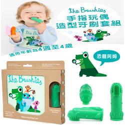 美國the Brushies手指玩偶造型牙刷套組-恐龍阿姆【寶貝樂園】