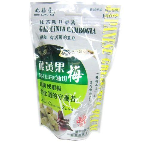 九龍齋藤黃果油切梅180g/包(大顆裝)