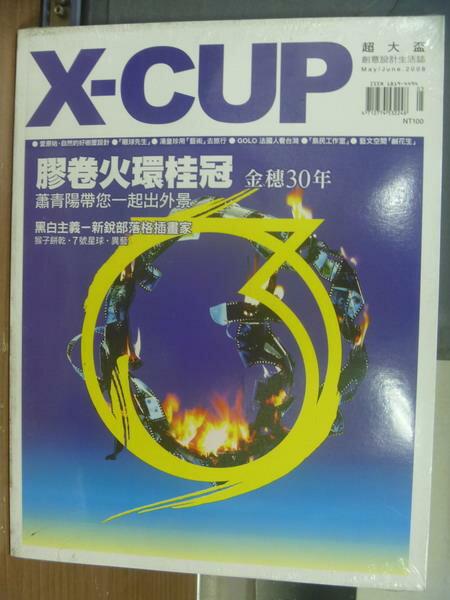 【書寶二手書T1/設計_QOO】X-CUP超大盃創意設計生活誌_2008/5-6_膠捲火環桂冠金穗30年等