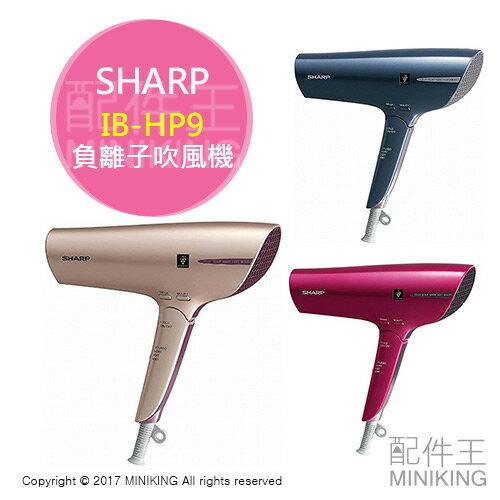 【配件王】日本代購SHARP夏普IB-HP9負離子吹風機三色大風量速乾冷溫除臭除靜電五種模式