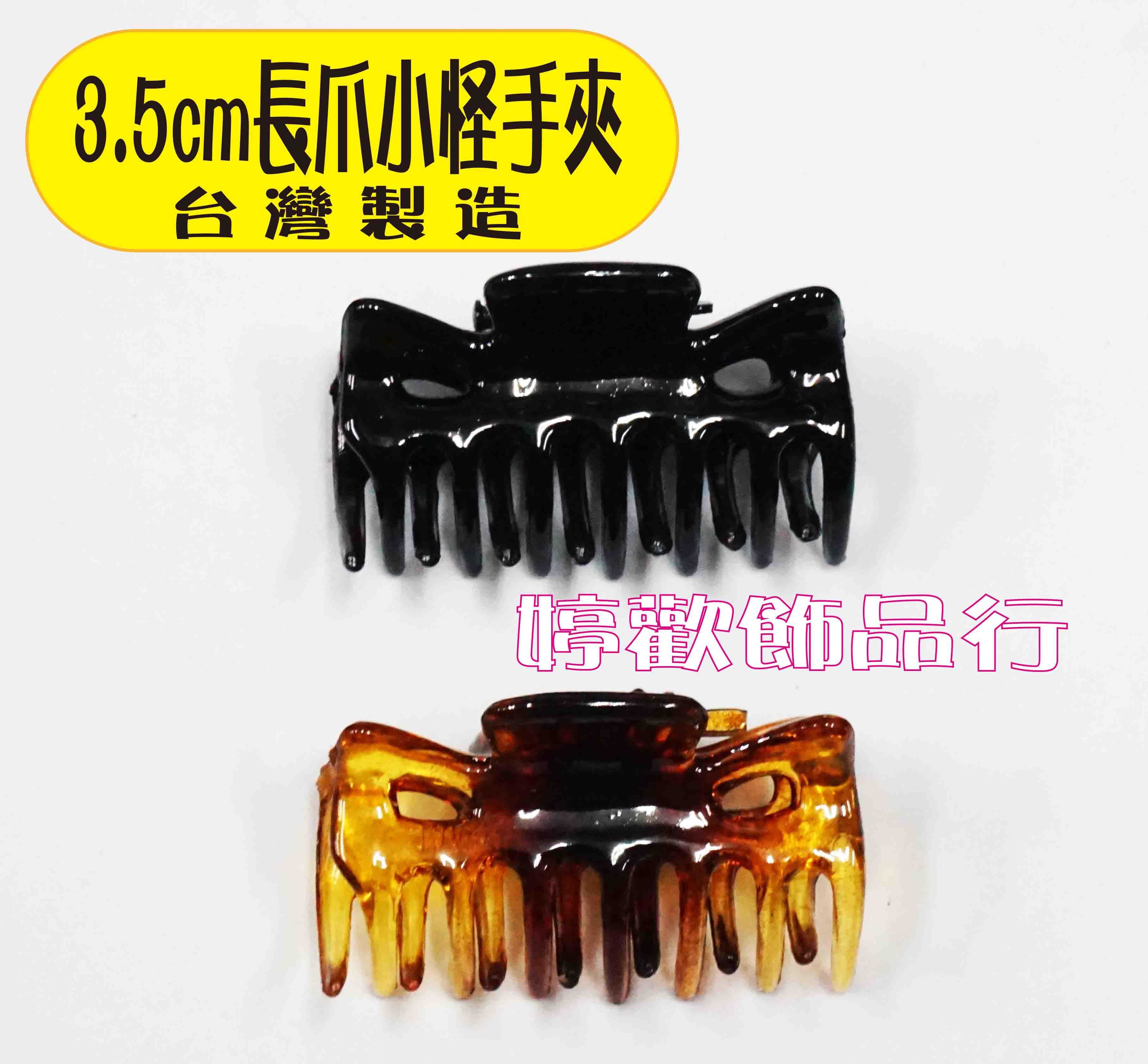 3.5cm台灣製小怪手,5支$50元/瀏海夾 /鯊魚夾/小抓夾/長爪夾/黑色茶色