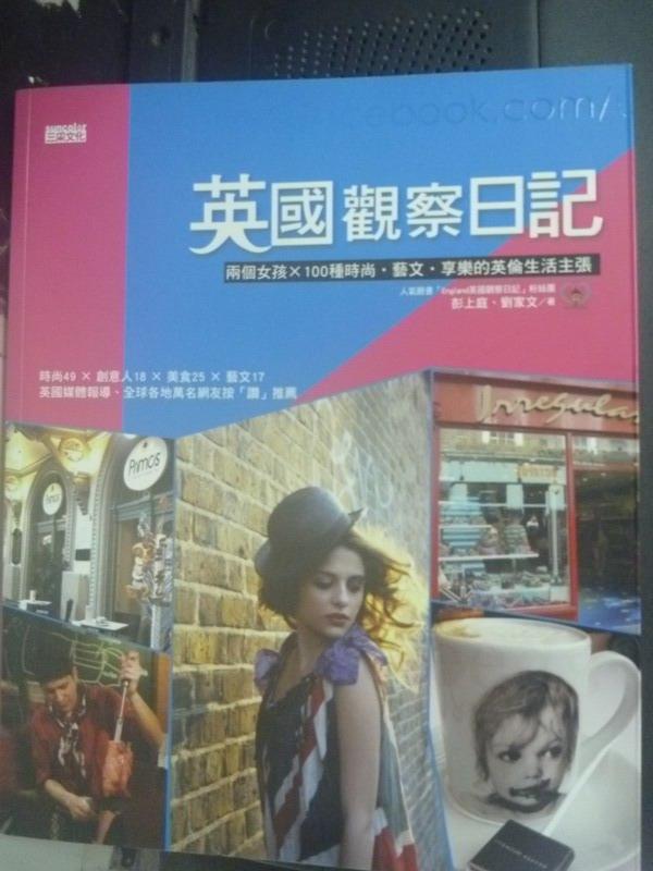 【書寶二手書T6/旅遊_XGB】英國觀察日記:兩個女孩x100種時尚藝文享樂_彭上庭