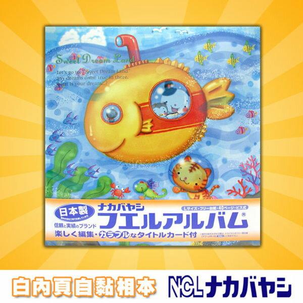 NCL 相本(N056 潛水魚) 熱銷中 日本 NCL 白內頁自黏相本 大容量 相簿 無酸性