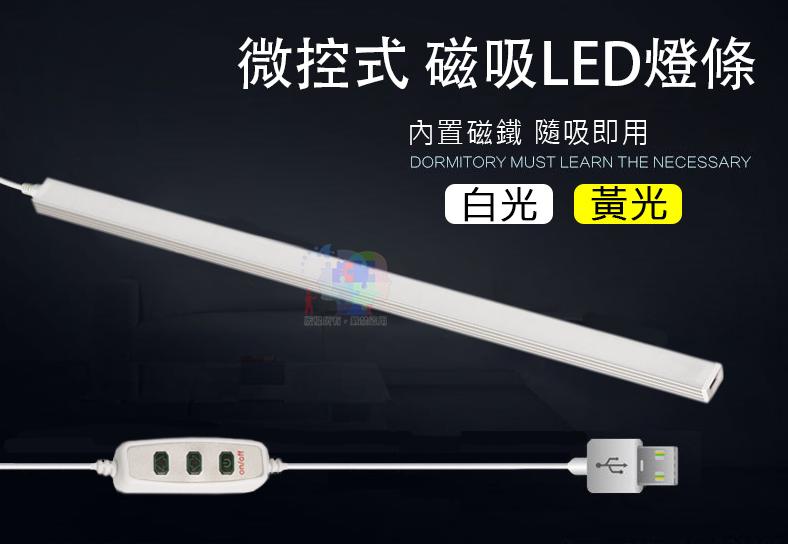 【開學季】USB 微控式 磁吸LED燈條 33cm(30燈) 書桌燈 宿舍神器 檯燈 露營燈 LET-2835M-33L