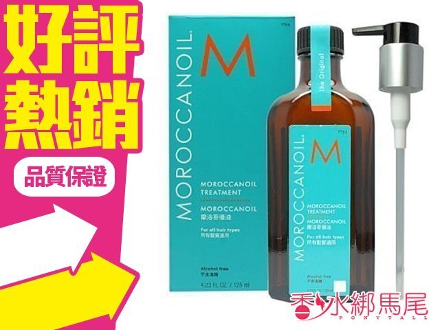 MOROCCANOIL 正美國 摩洛哥 優油 100ML 標籤有除碼不介意再購買?香水綁馬尾?