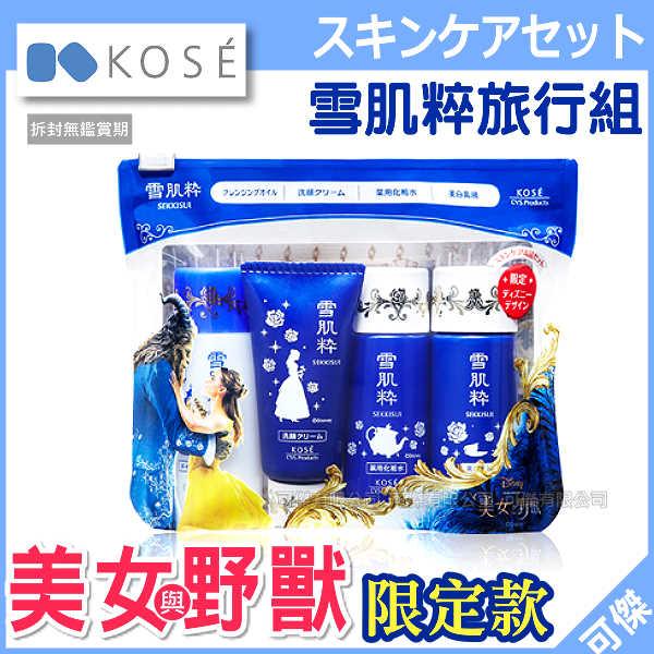 可傑 KOSE 高絲 雪肌粹 旅行組 迪士尼 美女與野獸 聯名款 ( 卸妝油/洗面乳/化妝水/乳液) 攜帶方便!