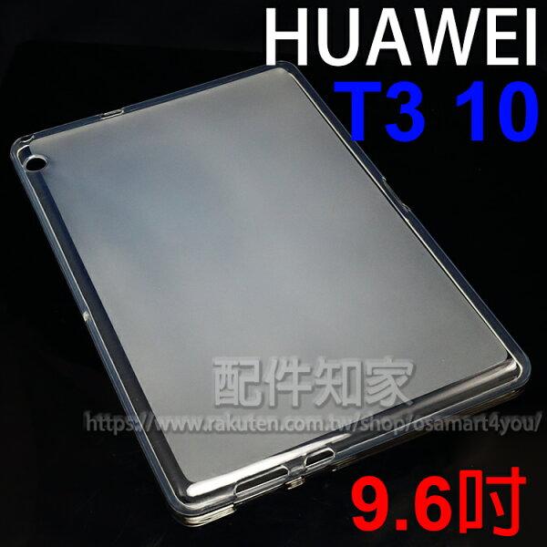 【TPU】華為HUAWEIMediaPadT310AGS-L039.6吋超薄超透清水套布丁套高清果凍保謢套水晶套矽膠套軟殼