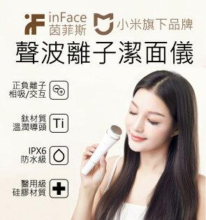 【conishop】inFace聲波離子潔面儀洗臉機無線充電負離子聲波馬達六級防水鈦金屬醫用級硅膠便攜
