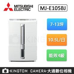 三菱 MITSUBISHI 10.5L/日 除濕機 MJ-E105BJ  日本原裝 台灣公司貨 保固3年