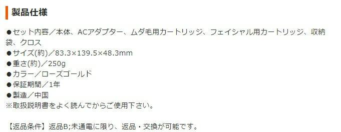 日本TBS電視台強力推薦  /  ME 專業光學除毛機 脫毛機 。(20014)日本必買 日本樂天代購。滿額免運 7