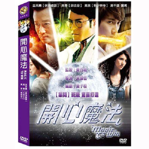 開心魔法DVD古天樂吳京