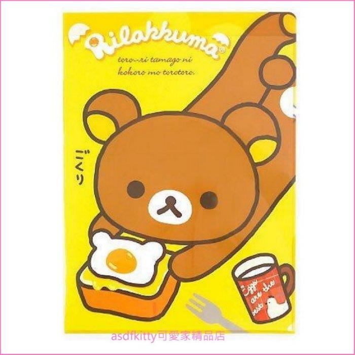 asdfkitty可愛家☆san-x拉拉熊A4資料夾-吐司蛋-日本製