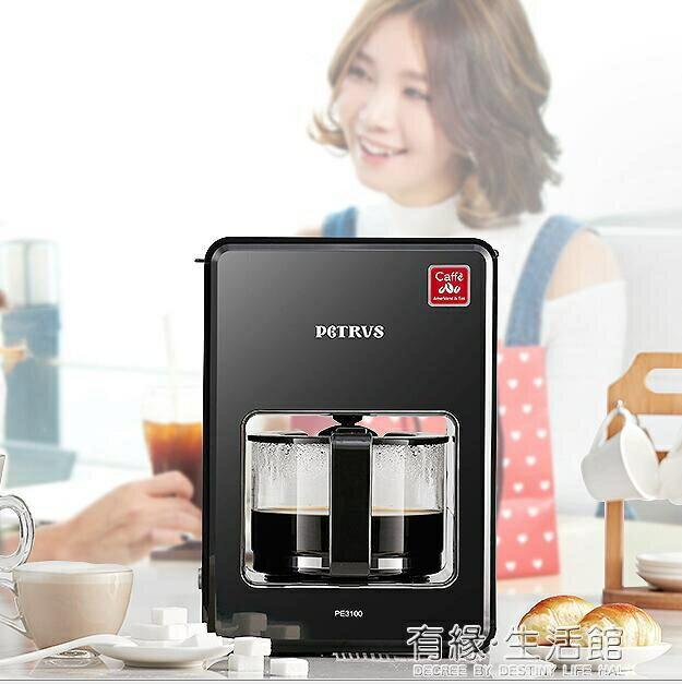 咖啡機家用全自動美式滴漏小型一體機煮咖啡 創時代3C 交換禮物 送禮