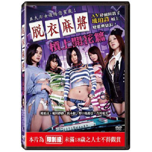 脫衣麻將:槓上開花篇DVD-未滿18歲禁止購買