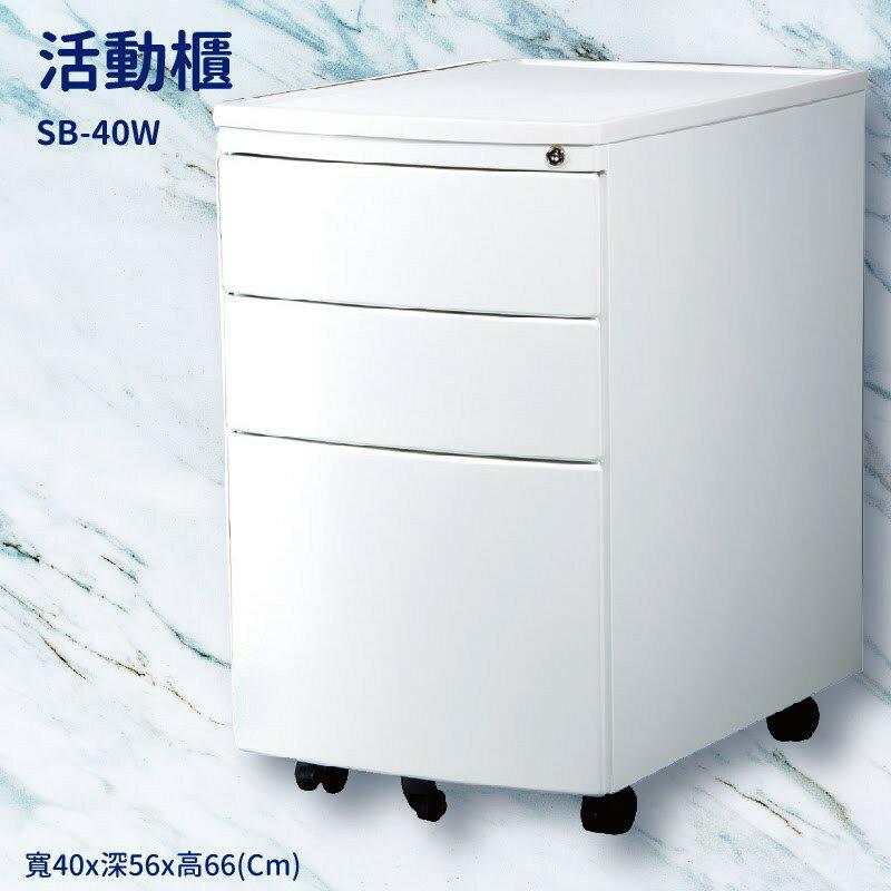 優選桌櫃系列〞雪白活動櫃(圓弧) SB-40W【桌邊 】(辦公櫃 公文櫃 置物櫃 收納櫃 抽屜櫃 鐵櫃 辦公桌)