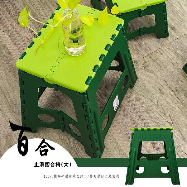 【dayneeds】百合止滑摺合椅(大)摺疊椅椅凳墊高椅keyway野餐凳餐椅