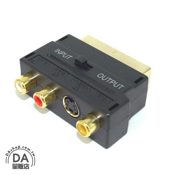 《DA量販店》SCART 歐插轉接頭 AV RCA 端子 可調 輸入 輸出 (12-261)
