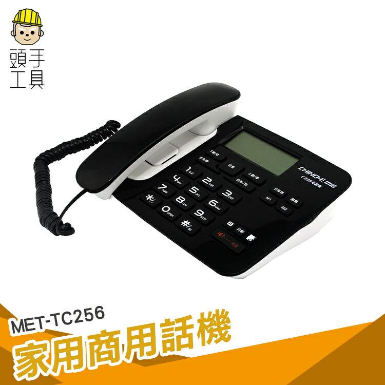 商務電話機 家用辦公商用 有線桌面型 多鈴聲 有線電話 室內電話 家用電話 辦公電話 總機 頭手工具