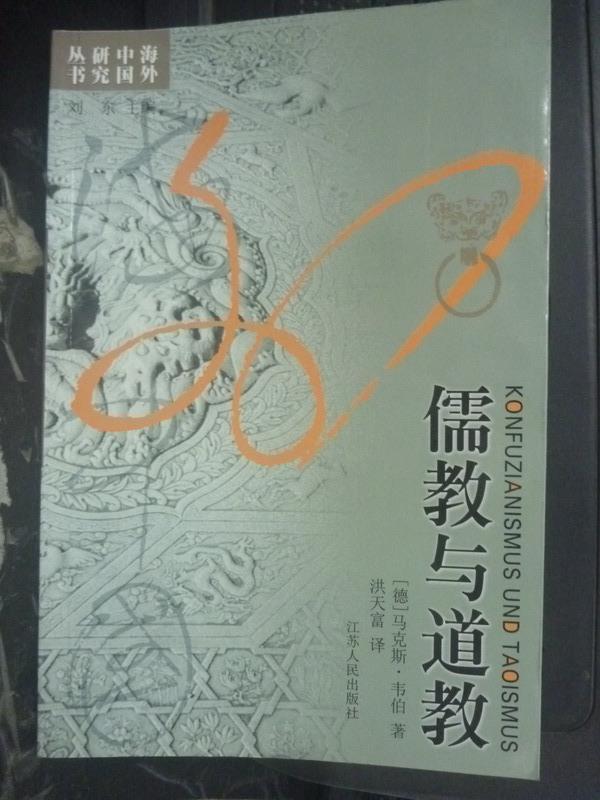 【書寶二手書T1/宗教_WDS】儒教與道教_馬克斯·韋伯_簡體書