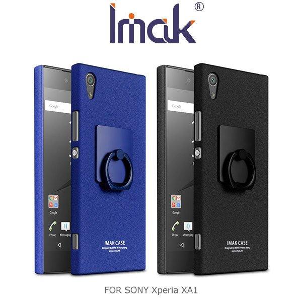 ImakSONYXperiaXA1創意支架牛仔殼磨砂殼支架可立指環支架硬殼彩殼手機套