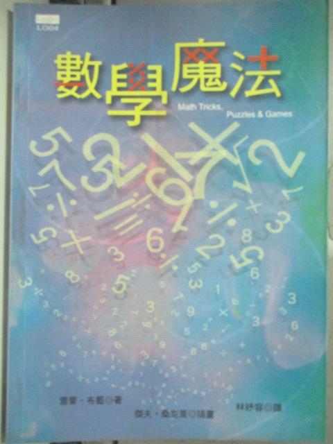 【書寶二手書T1/少年童書_HAH】數學魔法_雷蒙.布藍, Raymond Blum, 林妤容