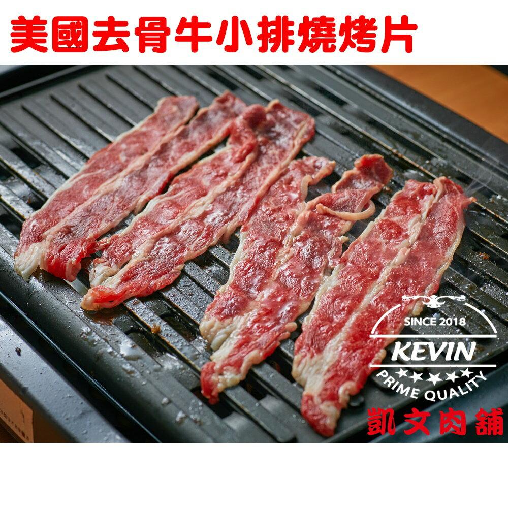 【凱文肉舖】美國去骨牛小排燒烤片 250g