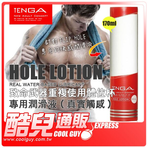 【REAL 真實觸感】日本 TENGA 致命武器重複使用體位杯專用潤滑液 HOLE LOTION 也可性愛使用 享受高品質的性愛生活很簡單