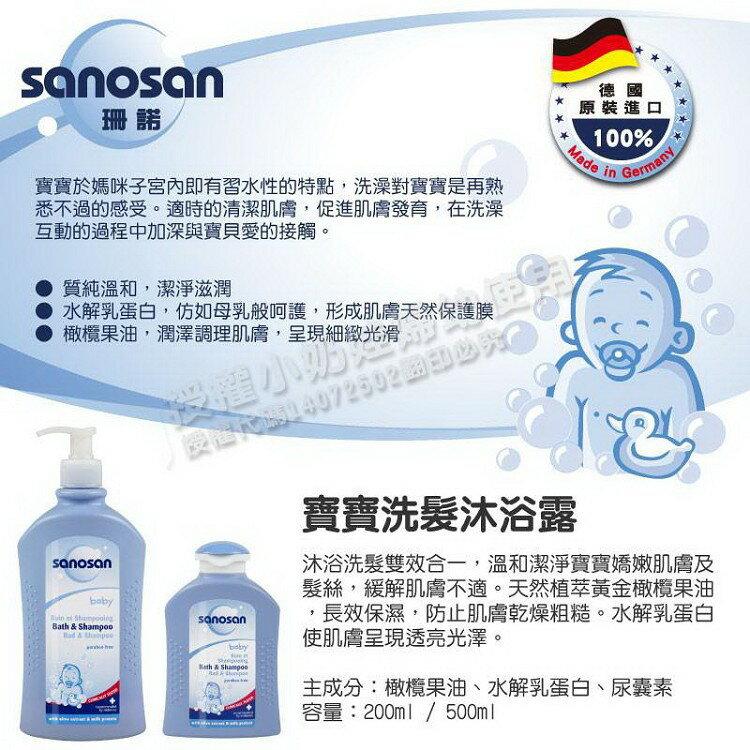 Sanosan 珊諾 - 寶寶洗髮沐浴露500ml 1